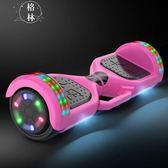 智能雙輪電動自平行車兩輪成人體感代步車兒童平衡車 【格林世家】