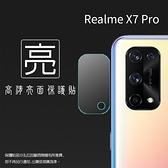 ◆亮面鏡頭保護貼 Realme realme X7 Pro RMX2121【3入/組】鏡頭貼 保護貼 軟性 高清 亮貼 亮面貼 保護膜