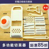 售完即止-多功能切菜器廚房用品切菜切片器家用刨絲擦絲器切土豆絲神器9-14(庫存清出T)