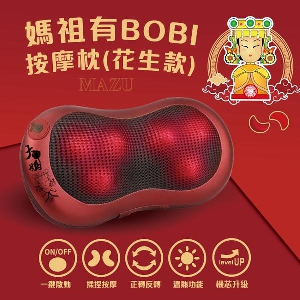 【康生x大甲鎮瀾宮 限量聯名款】媽祖有BOBI按摩枕(花生款)紅CON-1888