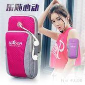 跑步手機臂包女款手腕包運動臂套戶外手機包男健身手臂包 nm3389 【Pink中大尺碼】