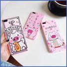 蘋果 iPhoneX iPhone8 Plus iPhone7 Plus 粉色招財豬 手機殼 全包邊 彩繪殼 可掛繩 保護殼