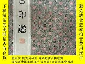 二手書博民逛書店集古印譜罕見(16開線裝 全一函六冊)19114 安徽省文物局編