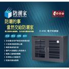 防潮家 電子防潮箱 【D-416C】 490L 電子式防潮箱 氣密活動中柱 通過CE安規認證 新風尚潮流