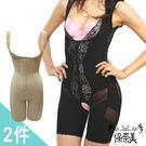 【免運】黑 420丹 彈力緹花纖体連身衣(2入組)(保奈美)