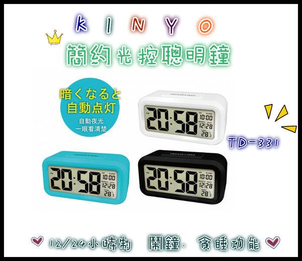 時鐘 耐嘉 KINYO TD-331 簡約光控聰明鐘 賣家送電池 共三色 電子鐘 鬧鐘