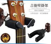 【小麥老師樂器館】吉他壁掛架 吉他吊架 吉他吊掛架【A916】壁掛架 重力自動鎖 GT54