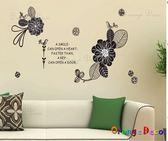 壁貼【橘果設計】智慧之花(黑) DIY組合壁貼/牆貼/壁紙/客廳臥室浴室幼稚園室內設計裝潢
