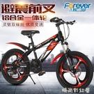 永久兒童自行車男女小學生中大童18寸20寸腳踏碟剎變速山地車賽車MBS『「時尚彩紅屋」