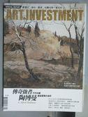 【書寶二手書T8/雜誌期刊_PAL】典藏投資_97期_傳奇強者陶博曼