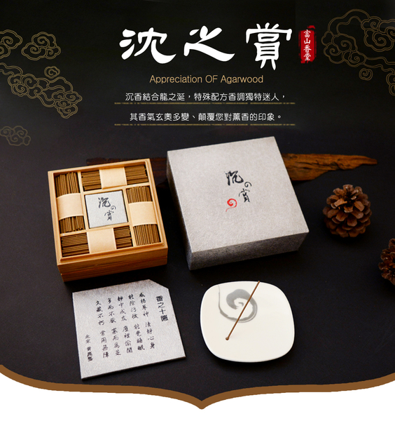 【富山香堂】沉之賞三層盒裝組 香氛 禮品 禮盒 薰香 麝香