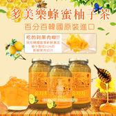 韓國進口 多美樂蜂蜜柚子茶 1000g (※限宅配出貨※)
