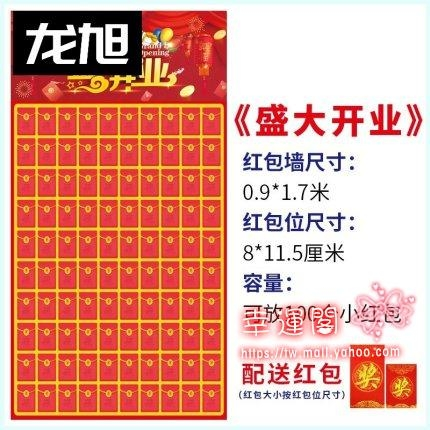 紅包牆抽獎 簽到開業國慶個性定製牆展板開業店慶抽獎牆活動創意玻璃貼T 5色