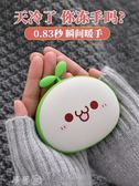 暖手寶 充電暖手寶移動電源充電寶兩用usb迷你隨身小暖寶寶電暖寶可愛女 夢藝家
