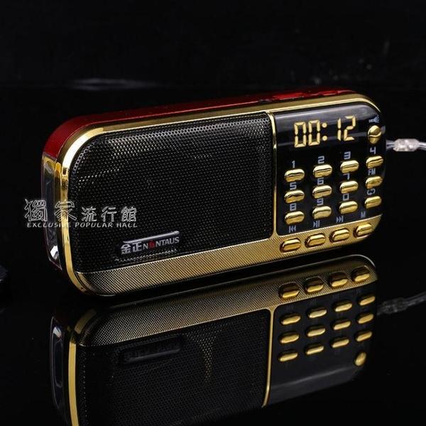 金正收音機播放器老人多功能可充電插卡迷你小音箱隨身聽唱戲機 快速出貨