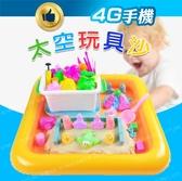 動力沙玩具箱 太空沙 遊戲沙 魔法砂 安全沙 神奇沙 不沾砂 玩具沙 火星沙 彩泥【4G手機】