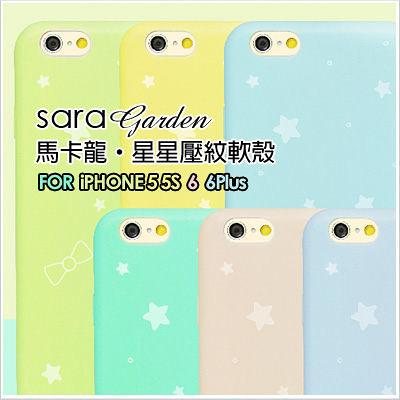 糖果色 馬卡龍 素面 星星 iPhone 6 6S Plus 5 5S SE i6 i6s 手機殼 保護套 TPU 軟殼 Sara Garden 【C0426035】