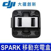 公司貨 大疆 DJI Spark 移動充電盒 可同時充電(三塊智能飛行電池)