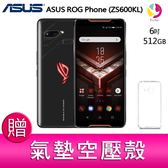 分期0利率 ASUS ROG Phone ZS600KL 6吋 8G/512G 電競旗艦級手機 贈『氣墊空壓殼*1』