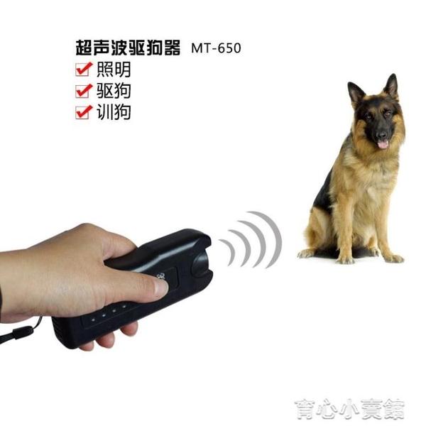 驅狗器 防止狗叫訓練器防身用品LED手電筒 【免運快出】