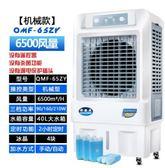工業冷風機移動水空調大型水冷空調扇單冷氣扇工廠房商用製冷風扇igo220V 嬡孕哺