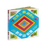 世界上最神奇的數學遊戲書