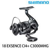 漁拓釣具 SHIMANO 18 EXSENCE CI4+ C3000MHG (紡車捲線器)