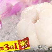 買3送1【愛上新鮮】泰國皇后山竹肉3盒(200g/盒)