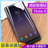3D曲面保護貼 三星 Note8 鋼化玻璃貼 滿版覆蓋 鋼化膜 手機螢幕貼 保護貼 保護膜