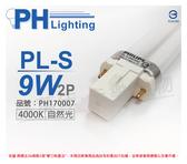 PHILIPS飛利浦 PL-S 9W 840 4000K 冷白光 2P 緊密型燈管_PH170007