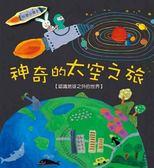(二手書)神奇的太空之旅:認識地球以外的世界