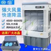 菊花工業大型冷風機立式家用宿舍小空調扇商用單制冷移動水冷氣機『快速出貨YTL』
