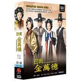 韓劇 - 巨商金萬德DVD (第22~30集/3片裝/雙語版) 李美妍/韓在石