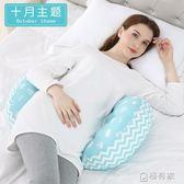 孕婦枕 十月主題孕婦枕頭護腰側睡枕托腹用品多功能u型枕睡覺側臥枕抱枕  ATF  極有家