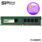 SP 廣穎 DDR4 2400 4GB 桌上型記憶體