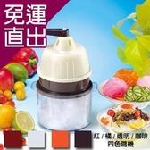全佳豪 台灣製造便利免電果菜機刨冰機-清涼基本組【免運直出】