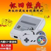 紅白機 高清版電視迷你NES遊戲機FC遊戲機雙人手柄懷舊經典紅白機 【全館九折】