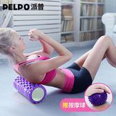 瑜伽柱泡沫滾軸健身按摩肌肉放鬆瑜伽瑯琊滾筒瘦腿泡棉軸【父親節好康搶購】
