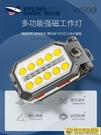 工作燈 微笑鯊led超亮充電工作燈強磁汽修燈磁鐵強光維修手電筒照明燈 向日葵