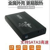 臺式機硬盤盒3.5寸 USB 3.0 轉SATA移動硬盤盒支持SATA3高速