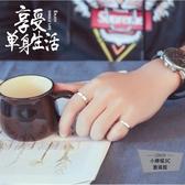 男士戒指食指環潮時尚個性開口戒指【小檸檬3C】