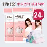 【24條】十月結晶一次性內褲孕產婦產后月子用品女士內褲底檔純棉