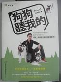 【書寶二手書T1/寵物_ARU】狗狗聽我的:教你解讀狗的身體語言_附DVD_Annie