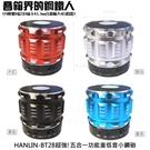 【HANLIN-新BT28】升級版 經典鋼鐵重低音小鋼砲/音箱界鋼鐵人#桃保科技