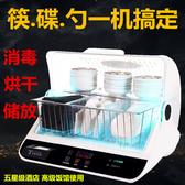 筷子勺子碗碟消毒烘干一體機商用高檔酒店筷子飯碗餐具消毒烘干機 居樂坊生活館YYJ