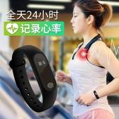 M2智慧手環運動計步器防水學生男女測手錶oppo蘋果vi通用  極有家