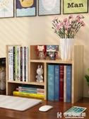 書桌上簡易書架學生宿舍置物架子簡約小型書柜兒童桌面辦公室收納快意 網