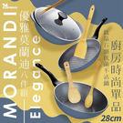 韓國Ecoramic MORANDI 莫蘭迪色高級色灰色調8件組 (28燉鍋+28平底鍋+28炒鍋+28鍋蓋+竹幫手4件組) 限宅配