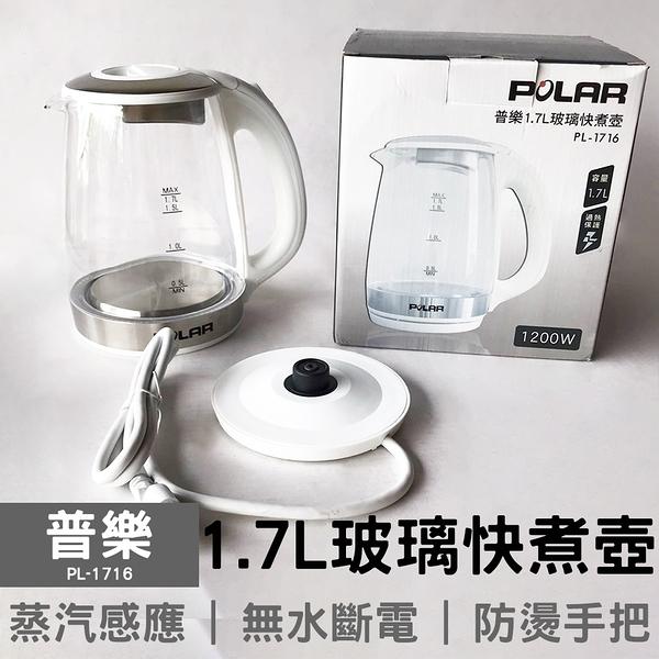 【普樂】1.7L玻璃快煮壺 PL-1716 贈檸檬酸