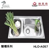 《赫里翁》HLO-A057 雙槽水槽 MIT歐化不銹鋼 廚房水槽